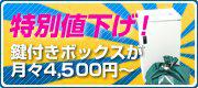 特別値下げ!鍵付きボックスが月々4,000円~