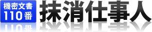 機密文書 廃棄/機密文書 処理【抹消仕事人】